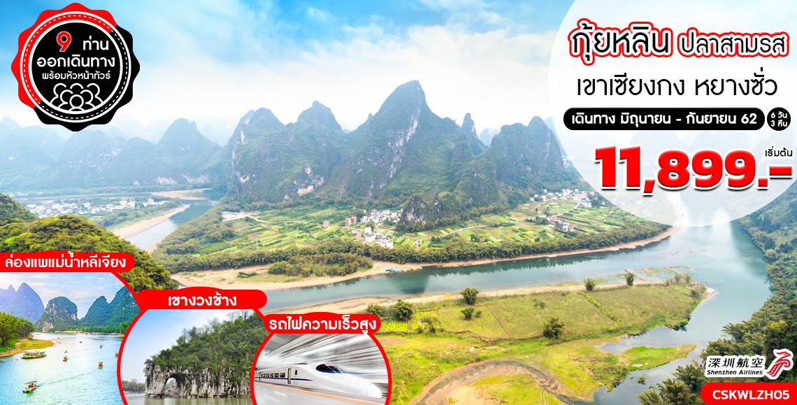 ทัวร์จีน กุ้ยหลิน ปลาสามรส เขาเซียงกง หยางซั่ว นั่งรถไฟความเร็วสูง 6 วัน 3 คืน (ZH)