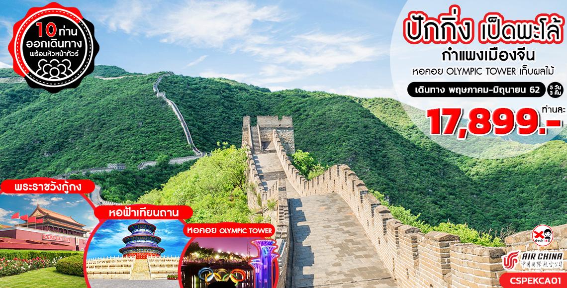ทัวร์จีน ปักกิ่ง เป็ดพะโล้ หอคอย OLYMPIC TOWER สวนผลไม้ 5วัน 3คืน (CA)