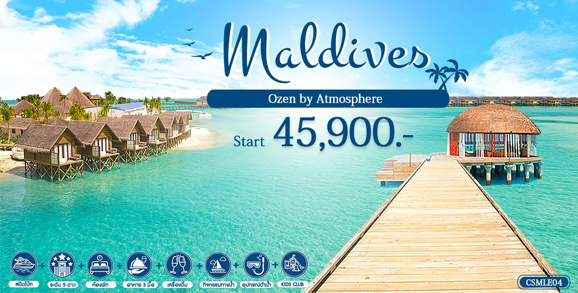 MALDIVES PACKAGE 3 วัน 2 คืน - OZEN BY ATMOSPHERE 5 STAR RESORT