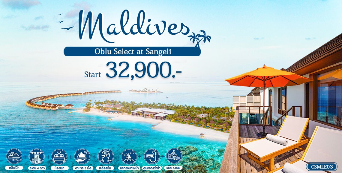 MALDIVES PACKAGE 3 วัน 2 คืน- OBLU SECLECT AT SANGELI