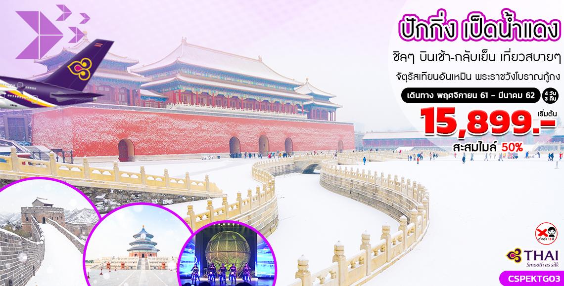ทัวร์ปักกิ่ง เป็ดน้ำแดง กำแพงเมืองจีน 4 วัน 3 คืน (TG)
