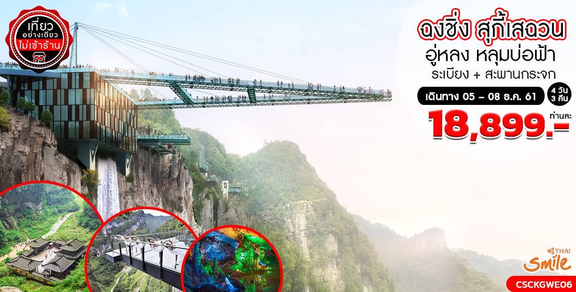 ทัวร์ฉงชิ่ง สุกี้เสฉวน อู่หลง หลุมบ่อฟ้า ระเบียง สะพานกระจก 4 วัน 3 คืน (WE)