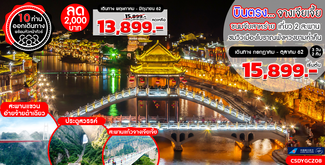 ทัวร์จีน บินตรง..จางเจียเจี้ย ขนมจีบสาหร่าย เที่ยว 2 สะพาน เมืองโบราณฟ่งหวง 3 วัน 2 คืน (CZ)