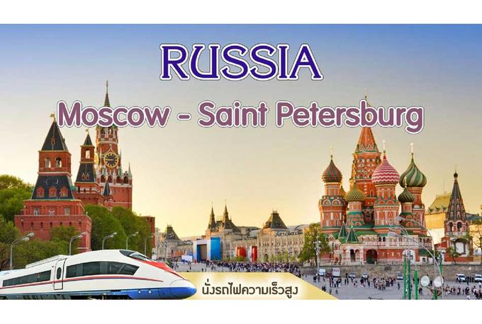 ทัรว์รัสเซีย กรุงมอสโคว์ นครเซนต์ปีเตอร์สเบิร์ก 8 วัน 5 คืน