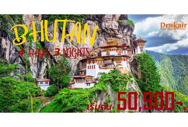 ทัวร์ภูฏาน ดินแดนแห่งอารยธรรม 4 วัน 3 คืน 2019