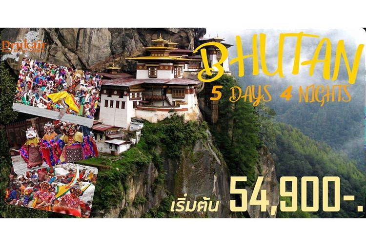 ทัวร์ภูฏาน แผ่นดินแห่งมังกรสายฟ้า 5 วัน 4 คืน