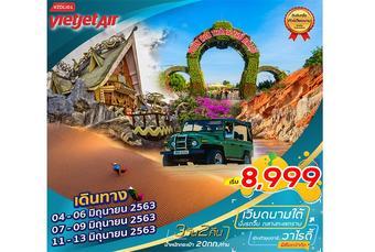 ทัวร์เวียดนามใต้ เปิดตัวซุปตาร์ วาไรตี้ 3D2N