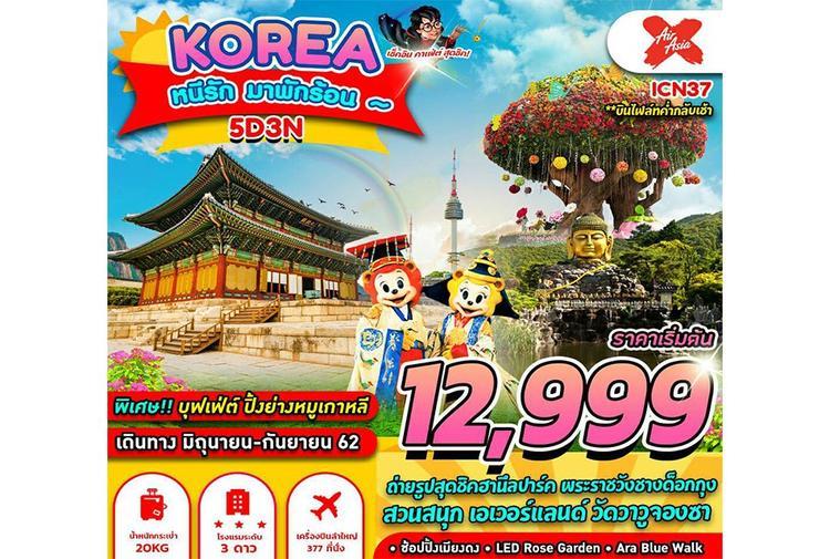ทัวร์เกาหลี KOREA หนีรัก มาพักร้อน (5D3N)