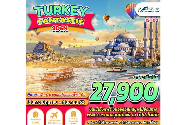 ทัวตุรกี TURKEY FANTASTIC 9D6N