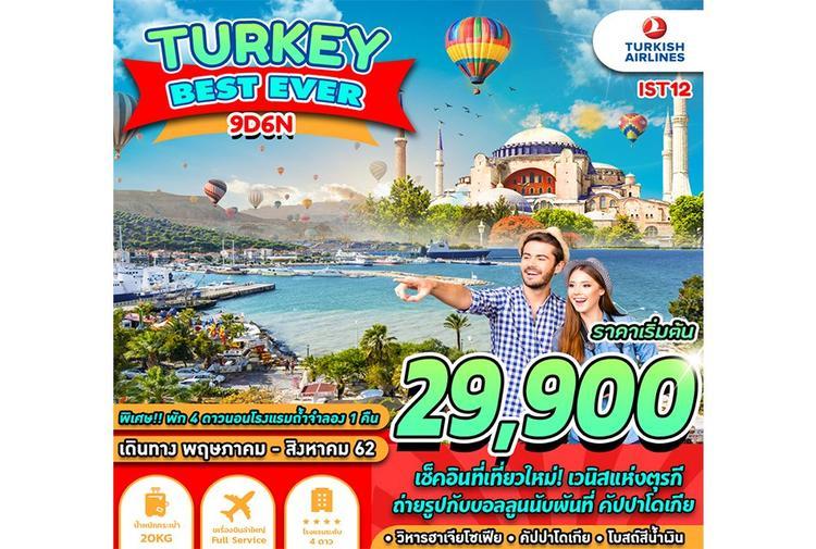 ทัวร์ตุรกี TURKEY BEST EVER 9D6N 2019