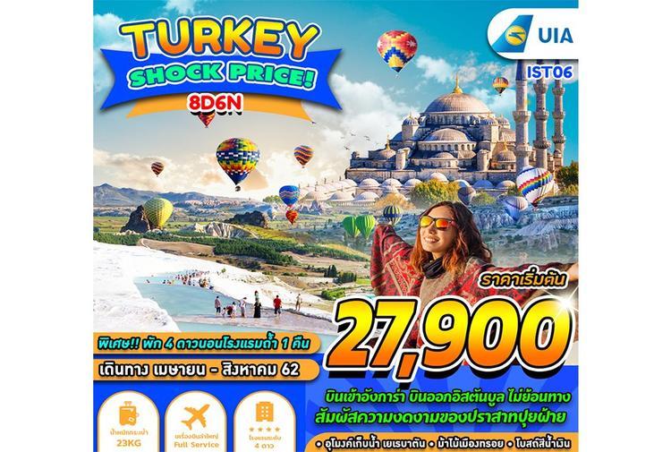 ทัวร์ตุรกี TURKEY SHOCK PRICE 8D6N