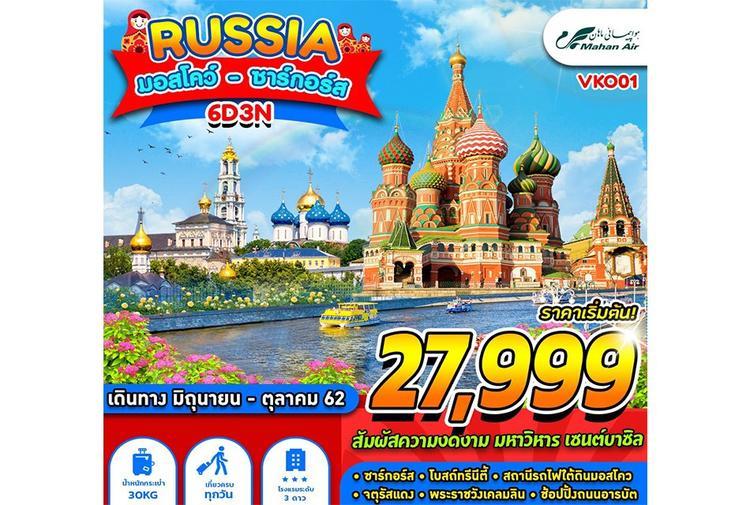 ทัวร์รัสเซีย มอสโคว์ ซาร์กอร์ส 6D3N