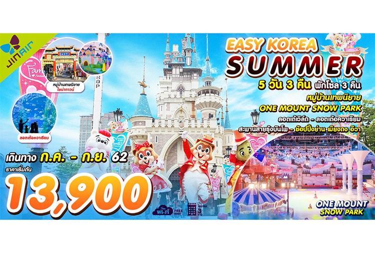 ทัวร์เกาหลี EASY KOREA SUMMER 5 วัน 3 คืน