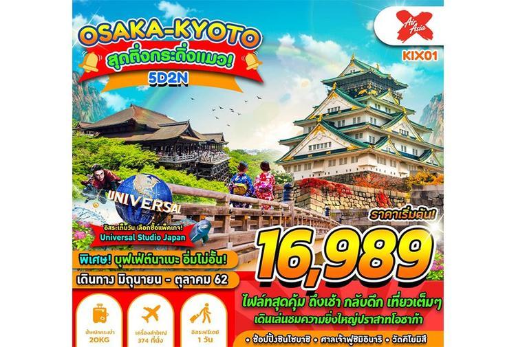 """ทัวร์ญี่ปุ่น """"สุดติ่งกระดิ่งแมว """" OSAKA KYOTO FREE DAY (5D2N)"""
