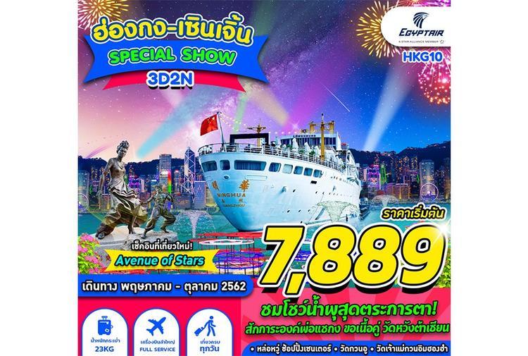 ทัวร์ฮ่องกง เซินเจิ้น 3 วัน 2 คืน