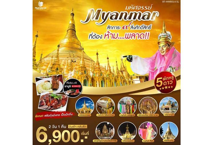 ทัวร์พม่า มหัศจรรย์ Myanmar สักการะ 9 สิ่งศักดิ์สิทธิ์
