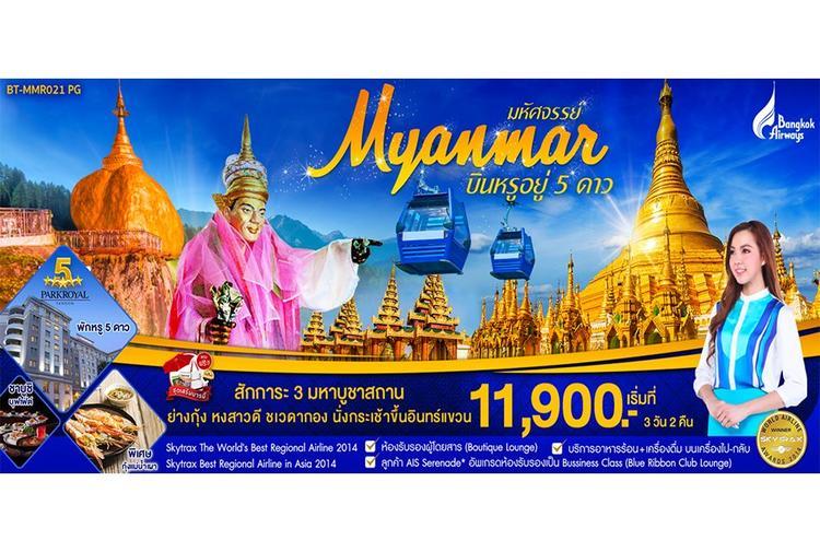 ทัวร์พม่า มหัศจรรย์ พม่า บินดี อยู่ดี...พม่า ย่างกุ้ง หงสาวดี อินทร์แขวน 3 วัน 2 คืน