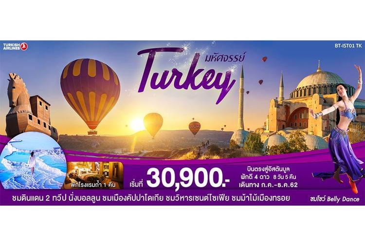 ทัวร์ตุรกี มหัศจรรย์...ตุรกี บินตรง 8 วัน 5 คืน