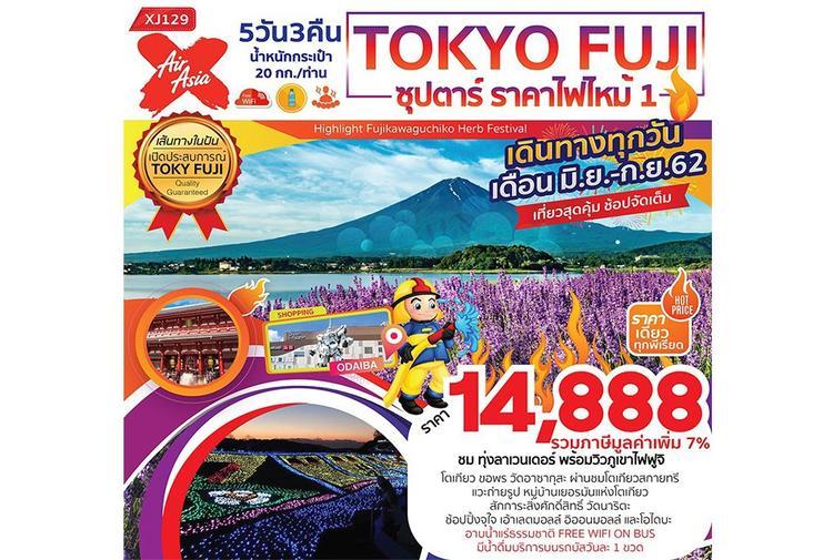 ทัวร์ญี่ปุ่น TOKYO FUJI 5D3N ซุปตาร์ ราคาไฟไหม้ 1