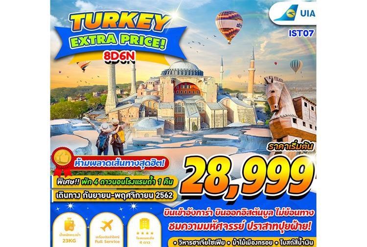 ทัวร์ตุรกี TURKEY EXTRA PRICE 8D6N