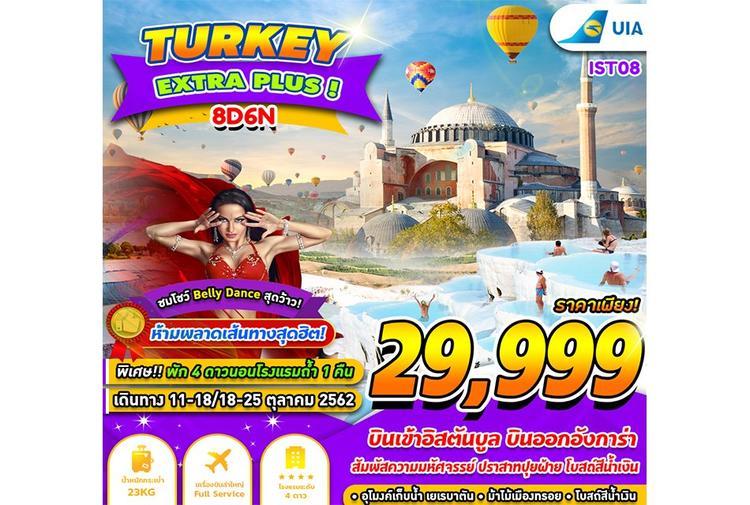 ทัวร์ตุรกี TURKEY EXTRA PLUS 8D6N