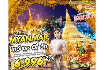 ทัวร์พม่า PREMIUM MYAMMAR ไหว้พระ 9 วัด UB 2019