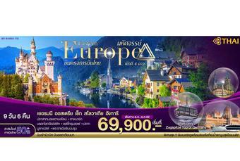 ทัวร์ยุโรป มหัศจรรย์ ESTERN EUROUP บินตรงการบินไทย 9 วัน 6 คืน