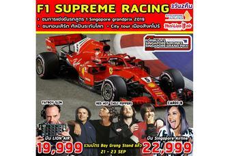 ทัวร์สิงคโปร์ ชมการแข่งขัน F1 Supreme Racing 3 วัน 2 คืน SQ
