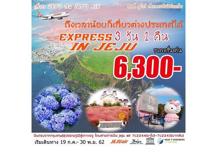 ทัวร์เกาหลี EXPRESS SUMMER IN JEJU 3D1N