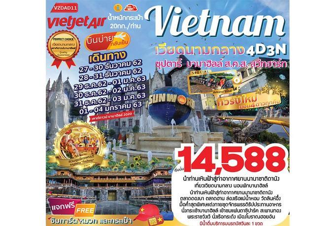 ทัวร์เวียดนามกลาง เทศกาลปีใหม่ 4D3N ซุปตาร์ บานาฮิลล์ ส.ค.ส. สวีทฮาร์ท