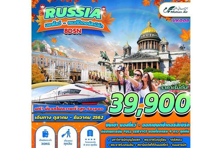 ทัวร์รัสเซีย RUSSIA มอสโคว์ เซนต์ ปีเตอร์สเบิร์ก 8D5N