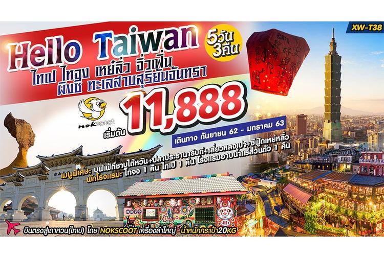 ทัวร์ไต้หวัน HELLO TAIWAN ไทเป ไทจง เหย่หลิ๋ว จิ่วเฟิ่น ผิงซี ทะเลสาบสุริยันจันทรา 5 วัน 3 คืน