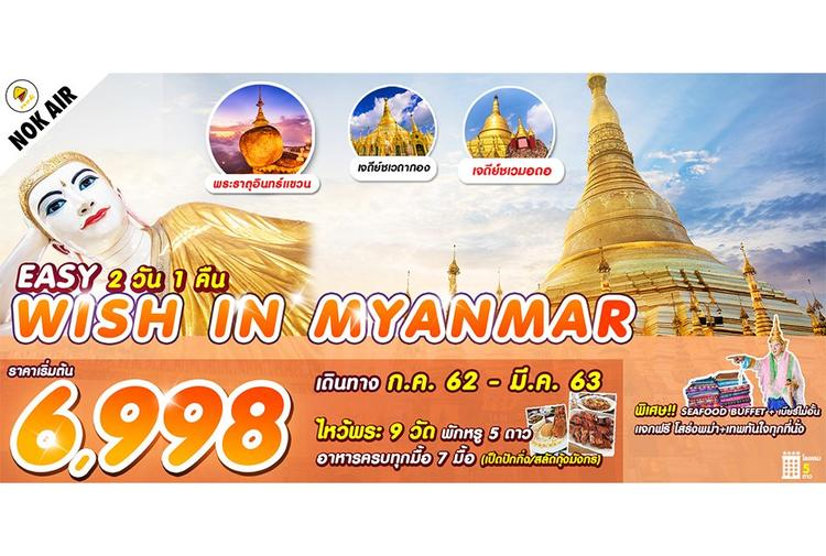 ทัวร์พม่า EASY WISH IN MYANMAR 2D1N