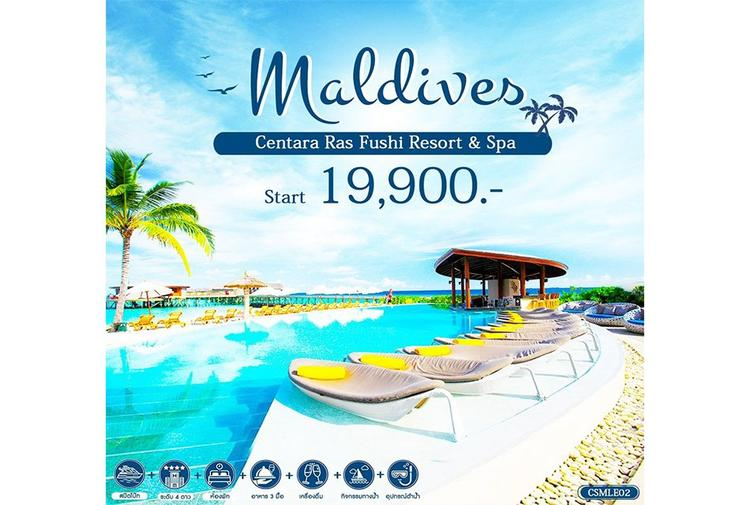 ทัวร์มัลดีฟส์ MALDIVES PACKAGE 3 วัน 2 คืน - CENTARA RAS FUSHI RESORT & SPA