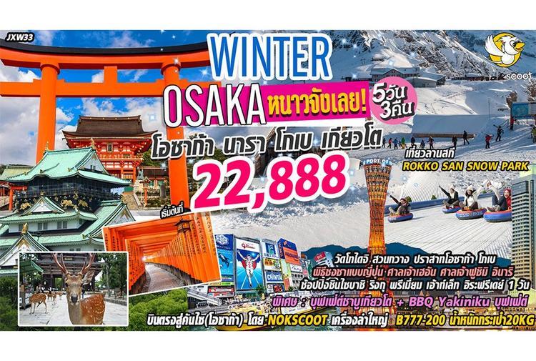 """ทัวร์ญี่ปุ่น """"หนาวจังเลย! โอซาก้า"""" โอซาก้า นารา เกียวโต โกเบ 5วัน 3คืน"""