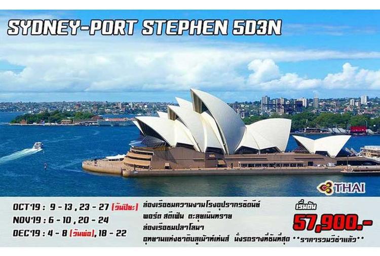 ทัวร์ออสเตรเลีย ซิดนีย์ 5 วัน 3 คืน TG