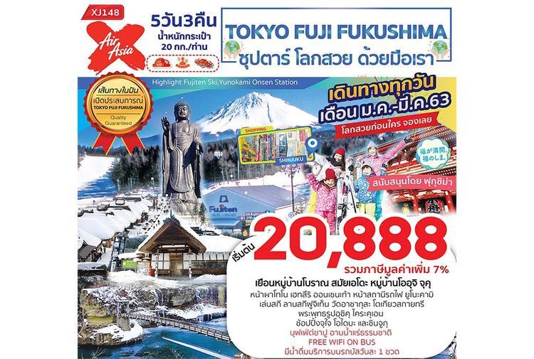 ทัวร์ญี่ปุ่น TOKYO FUJI FUKUSHIMA 5D3N ซุปตาร์ โลกสวย ด้วยมือเรา