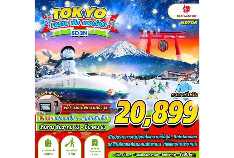 ทัวร์ญี่ปุ่น TOKYO FUJI FREEDAY FAST 8 เร็ว แรง เวอร์ 5D3N