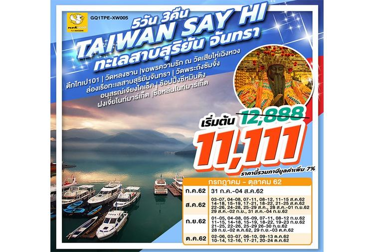 ทัวร์ไต้หวัน TAIWAN SAY HI ทะเลสาบสุริยันจันทรา 5 วัน 3 คืน