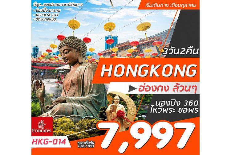 ทัวร์ฮ่องกง HONGKONG ล้วนๆ 3 วัน 2 คืน