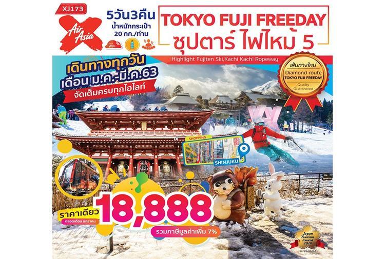 ทัวร์ญี่ปุ่น TOKYO FUJI FREEDAY ซุปตาร์ ไฟไหม้5 5D3N