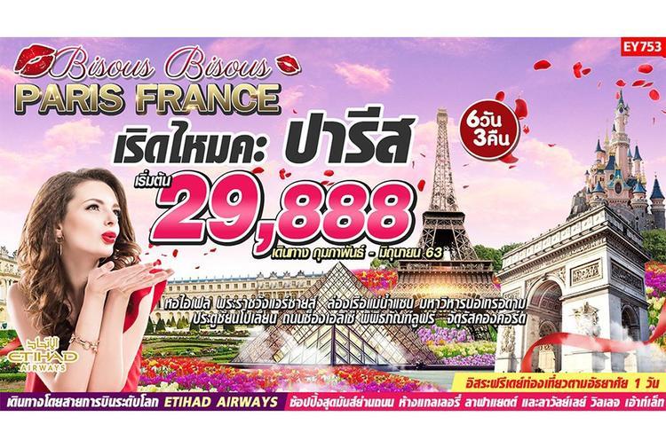 ทัวร์ยุโรป เริ่ดไหมคะ BISOUS BISOUS PARIS FRANCE 6D3N