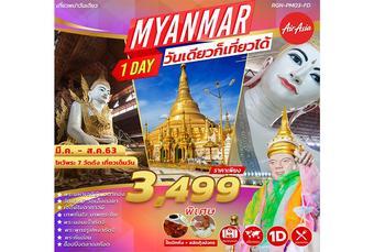 ทัวร์พม่า PRAY MYANMAR 1 DAYS ไหว้พระ 7 วัด วันเดียวก็เที่ยวได้