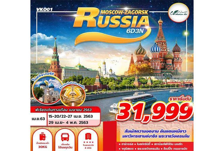 ทัวรรัสเซีย RUSSIA มอสโคว์ ซาร์กอร์ส 6D3N