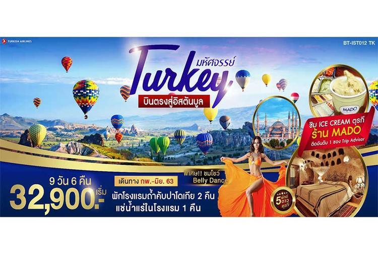 ทัวร์ตุรกี มหัศจรรย์...ตุรกี บินตรงสู่อิสตันบูล 9 วัน 6 คืน