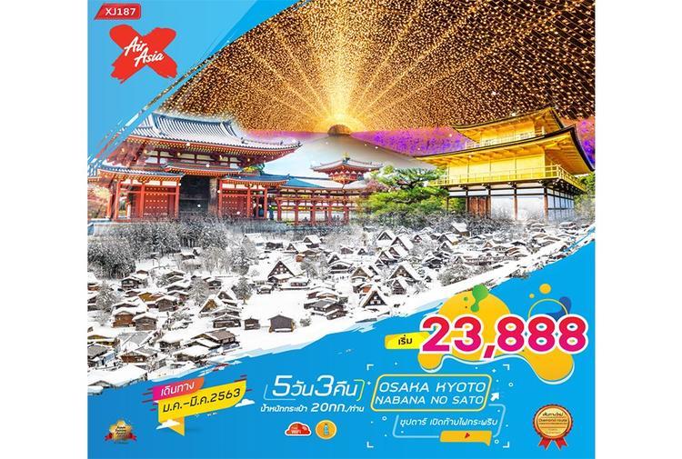 ทัวร์ญี่ปุ่น OSAKA KYOTO NABANA NO SATO ซุปตาร์ เปิดท้ายไฟกระพริบ 5D3N