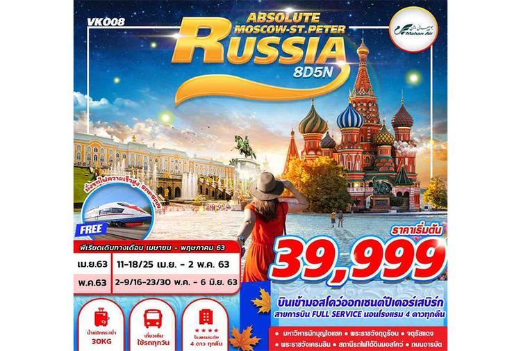 ทัวร์รัสเซีย RUSSIA ABSOLUTE MOSCOW ST.PETER 8D5N