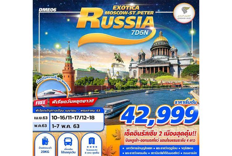 ทัวร์ RUSSIA EXOTICA MOSCOW ST.PETER 7D5N