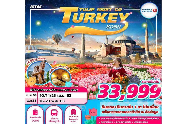 ทัวร์ตุรกี TURKEY TULIP MUST GO 8D6N (APR-MAY 2020)
