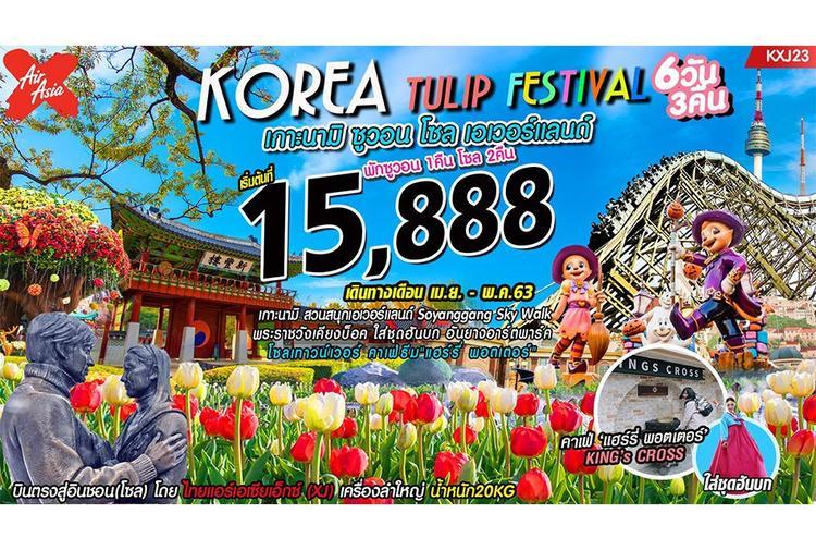 ทัวร์เกาหลี KOREA TULIP FESTIVAL 6 วัน 3 คืน